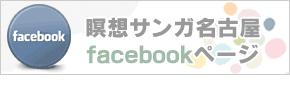 Facebook瞑想サンガ名古屋