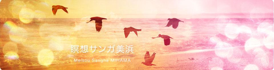 美浜のフルフィルメント瞑想教室。マントラ伝授、ヒーリング、カウンセリング