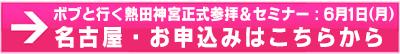 熱田神宮正式参拝とセミナーお申込み