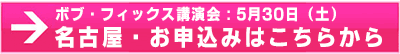 ボブ・フィックス講演会5月30日(土)お申込み